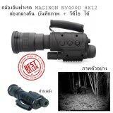 ซื้อ Inspy กล้องอินฟาเรด Maginon Nv400D 8X12 บันทึกภาพ วีดีโอ กล้องส่องทางไกล ตาเดียว กลางคืน ส่องสัตว์ ออนไลน์