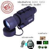 ซื้อ Inspy กล้องอินฟาเรด Rg88 5X50 กล้องส่องทางไกล ตาเดียว กลางคืน ส่องสัตว์ ใหม่