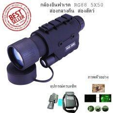 ส่วนลด สินค้า Inspy กล้องอินฟาเรด Rg88 5X50 กล้องส่องทางไกล ตาเดียว กลางคืน ส่องสัตว์