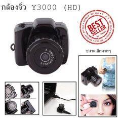 ขาย ซื้อ Inspy กล้องจิ๋ว Y3000 Hd กล้องนักสืบ กล้องแอบถ่าย ใน กรุงเทพมหานคร