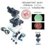 โปรโมชั่น Inspy กล้องจุลทรรศน์ สองตา ระดับมืออาชีพ Axs1006 Micorscope 1600X White Inspy