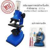 ขาย ซื้อ Inspy กล้องจุลทรรศน์ สำหรับเด็ก 600X Axs1019 Micorscope Blue Thailand