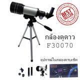 ซื้อ Inspy กล้องดูดาว 30070 แบบหักเหแสง Telescope Silver ออนไลน์