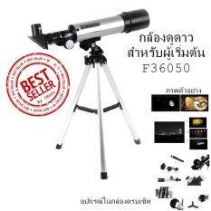 ทบทวน Inspy กล้องดูดาว 36050 Telescope Silver