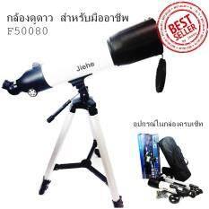ราคา Inspy กล้องดูดาว Jiehe 50080 Telescope White ออนไลน์