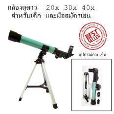 ส่วนลด Inspy กล้องดูดาว สำหรับเด็ก และมือสมัครเล่น 20X 30X 40X Telescope กรุงเทพมหานคร