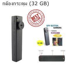Inspy กล้องกระดุม (32 GB) กล้องนักสืบ กล้องแอบถ่าย กล้องจิ๋ว