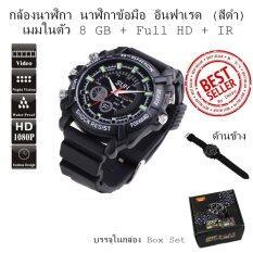 ขาย Inspy กล้องนาฬิกา นาฬิกาข้อมือ อินฟาเรด 8 Gb Full Hd สีดำ กล้องจิ๋ว กล้องนักสืบ กล้องแอบถ่าย Inspy เป็นต้นฉบับ