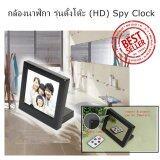 ราคา Inspy กล้องนาฬิกา รุ่นตั้งโต๊ะ Hd Spy Clock สีดำ กล้องนักสืบ กล้องแอบถ่าย กล้องจิ๋ว ที่สุด