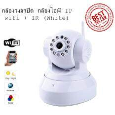 Inspy กล้องวงจรปิด กล้องไอพี IP wifi + IR (White) Camera wireless PnP with IR cut  (White Not included hard drive)