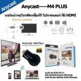 ราคา M4 Plus ตัวแปลงสัญญาณภาพ รองรับ Ios 8 9 10 11 Hdmi Dongle Wifi Anycast Display Receiver Iphoneรองรับ Android Ios Hdmi ใหม่