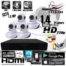 ชุดกล้อง IP Camera 1.4 MP 4ตัว กล้องวงจรปิด/กล้องไอพี 1.4 ล้านพิกเซล HD 720P CCTV Kit Set NVR 4ช่อง 1080p Full HD