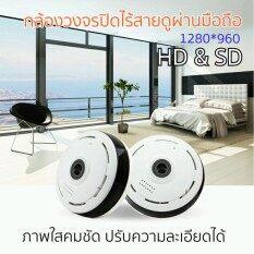 กล้อง IP Camera 360 องศา กล้องวงจรปิดไวไฟไร้สาย ดูผ่านมือถือได้ทุกที่ทั่วโลก กล้องคุยโต้ตอบPanoramic Camera (VR Camera mini)HD 1280* 960P Wi-fi Mini IP Camera 360 Degree Home Security Wireless รุ่น VR303