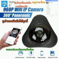 กล้อง IP Camera 360 องศา กล้องวงจรปิดไวไฟไร้สาย ดูผ่านมือถือได้ทุกที่ทั่วโลก กล้องคุยโต้ตอบPanoramic Camera (VR Camera mini)HD 1280* 960P Wi-fi Mini IP Camera 360 Degree Home Security Wireless รุ่น Yoosee vr360