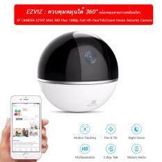 กล้อง IP CAMERA EZVIZ Mini 360 Plus 1080p Full HD Pan/Tilt/Zoom Home Security Camera - WiFi Surveillance System Motion Tracking, Night Vision, Image Touch Navigation ประกัน Synnex