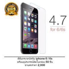 ฟิล์มกันรอย ฟิล์มกระจก สำหรับ iphone 6 / 6s  (ขายราคาส่ง 50 ชิ้น)