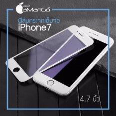 ทบทวน ที่สุด ฟิล์มกระจก Iphone 7 เต็มจอ 4 7 นิ้ว สีขาว