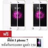 ทบทวน ฟิล์มกระจกนิรภัย Iphone 7 เเบบ 4D หน้าเป็นกระจกนิรภัยเต็มจอ ทนกว่าปกติ 2เท่าซื้อ1เเถม1 เเละหลังเป็นกันกระเเทก สีขาว Apple
