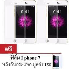 ส่วนลด ฟิล์มกระจกนิรภัย Iphone 7 เเบบ 4D หน้าเป็นกระจกนิรภัยเต็มจอ ทนกว่าปกติ 2เท่าซื้อ1เเถม1 เเละหลังเป็นกันกระเเทก สีขาว Apple