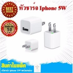ส่วนลด หัวชาร์จ Iphone Ipad Ipod แท้จากศูนย์ Usb Power Adapter 5W ประกัน 1 ปี Apple กรุงเทพมหานคร