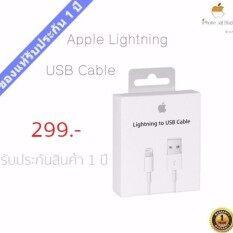 ส่วนลด สายชาร์จ Iphone Lightning ของแท้แกะกล่อง 100 รับประกัน 1 ปี พร้อมส่ง สินค้ามีจำนวนจำกัด Apple ใน กรุงเทพมหานคร