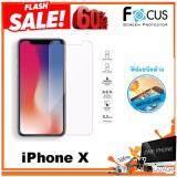 ฟิล์มกันรอย Iphone X แบบฟิล์มด้าน ยี่ห้อ Focus ฟิล์มกันรอยราคาถูก ราคาถูกต่ำกว่า 199 บาท By Zine Phone สั่งปุ๊ป แพคปั๊บ ใส่ใจคุณภาพ ใหม่ล่าสุด