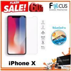 ส่วนลด ฟิล์มกันรอย Iphone X แบบฟิล์มด้าน ยี่ห้อ Focus ฟิล์มกันรอยราคาถูก ราคาถูกต่ำกว่า 199 บาท By Zine Phone สั่งปุ๊ป แพคปั๊บ ใส่ใจคุณภาพ
