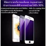 ฟิล์มกระจกไอโฟน6 6S เต็มจอสีขาว Yot ถูก ใน สมุทรปราการ
