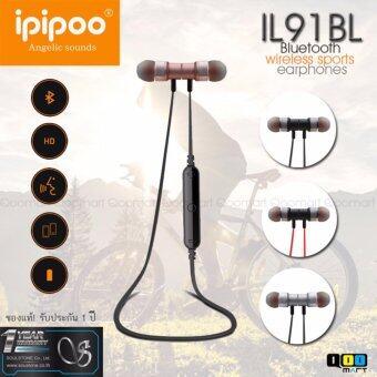 iPIPOO หูฟังบลูทูธ รุ่นIL91BL WirelessSport