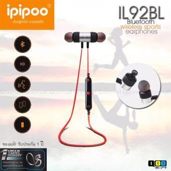 iPIPOO หูฟังบลูทูธ รุ่นIL92BL WirelessSport