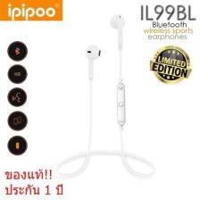 Ipipoo รุ่น Il99Bl ประกัน 1ปี เป็นต้นฉบับ