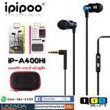 ซื้อ Ipipoo Ip A400Hi หูฟังไฮเอนด์ Super Bass แถมกระเป๋าใส่หูฟัง สีน้ำเงิน ออนไลน์