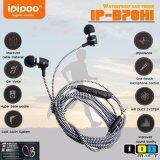 ราคา Ipipoo Ip B70Hi หูฟังสปอตทรงไฮเอนด์ กันน้ำได้ ออนไลน์ กรุงเทพมหานคร