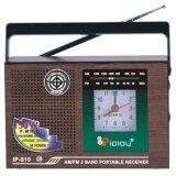 ราคา Iplay วิทยุ Am Fm รุ่น Ip 810 มีนาฬิกา เป็นต้นฉบับ