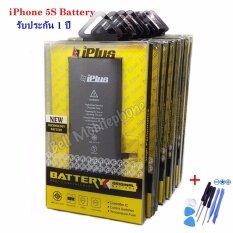แบตเตอรี่ iPlus - iPhone 5S,5C (มี มอก.) รับประกัน 1 ปี + อุปกรณ์เปลี่ยนแบตเตอรี่