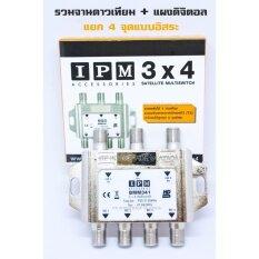 ขาย Ipm มัลติสวิตช์ ตัวแยกสัญญาณ จานดาวเทียม รับชม 4 จุด รวมแผงดิจิตอลทีวีได้ รุ่น Bmm341 ออนไลน์ กรุงเทพมหานคร