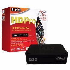 ซื้อ Ipm Hd Pro 3 Premium Pius Ipm ถูก