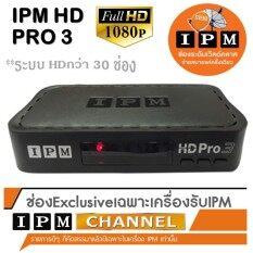 ขาย Ipm Hd Pro3 กล่องรับสัญญาณดาวเทียมระบบHd รองรับ Thaicom8 Ipm เป็นต้นฉบับ