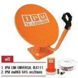 ขาย Ipm หน้าจานดาวเทียมปิคนิค 35ซม สีส้ม แถมฟรี Lnb Ku1 สาย 20 เมตร สีขาว ใน สมุทรปราการ