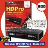 ราคา Ipm กล่องรับสัญญาณดาวเทียม รุ่น Ipm Hd Pro3 Thaicom V 2018 เป็นต้นฉบับ