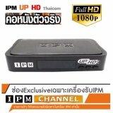 ซื้อ Ipm กล่องรับสัญญาณดาวเทียม รุ่น Ipm Up Hd 2 รองรับ Thaicom C Ku Black ใหม่ล่าสุด