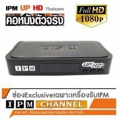 ซื้อ Ipm กล่องรับสัญญาณดาวเทียม รุ่น Ipm Up Hd 2 รองรับ Thaicom C Ku Black ออนไลน์ กรุงเทพมหานคร