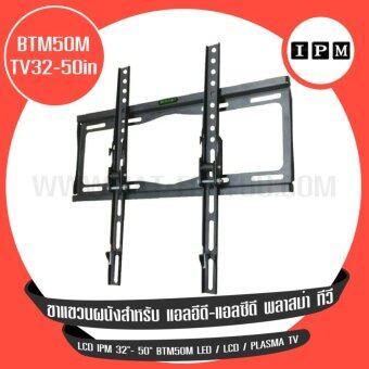 IPM ขาแขวน LCD ขนาด 32\-50\ รุ่น BTM50M