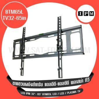 IPM ขาแขวน LCD ขนาด 32\-65\ รุ่น BTM65L
