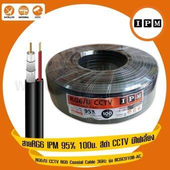 IPM สายกล้องวงจรปิดRG6 95% 100ม. สีดำ CCTV มีไฟเลี้ยง รุ่น BC6C910B-AC