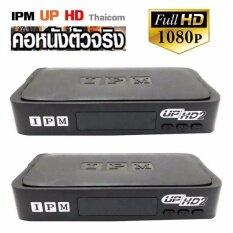 ราคา Ipm Up Hd2 กล่องรับสัญญาณดาวเทียม รองรับ Thaicom C Ku แพ็ค 2 Ipm