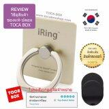 ราคา Iring แหวนยึดโทรศัพท์ พร้อม Hook ตัวแขวนสำหรับติดตั้งในรถยนต์ Gold พร้อมรีวิว วิธีดูสินค้าของแท้ ปลอม ใหม่ ถูก