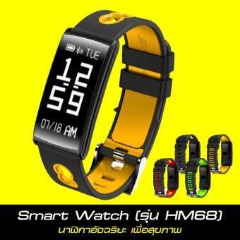 ใหม่ล่าสุด!! iSUPER HM68 นาฬิกาอัจฉริยะ วัดความดัน วัดคลื่นหัวใจ นับจำนวนก้าว เผาผลาญ kCal จอสัมผัส กันน้ำได้ ชาร์จไฟสะดวกด้วยแถบแม่เหล็กด้านหลังตัวเรือน (เมนูอังกฤษ) รองรับทั้ง Android / iOS