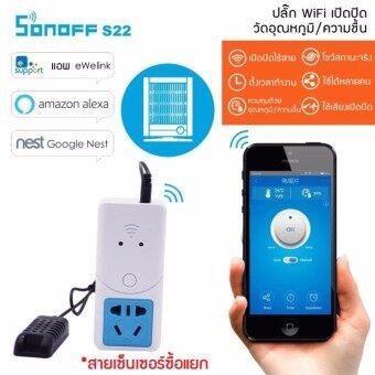(แถมฟรีอแดปเตอร์แปลงขา) ITEAD S22 ปลั๊กอัจฉริยะ Wi-Fi สามารถควบคุมเปิดปิด วัดอุณหภูมิ และความชื้นได้ผ่าน iOS และ Android