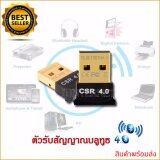 ขาย ตัวรับสัญญาณบลูทูธ 4 Mini Usb Bluetooth V4